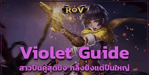 สอนเล่น violet rov