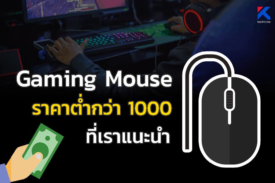 Gaming Mouse ราคาต่ำกว่า 1000