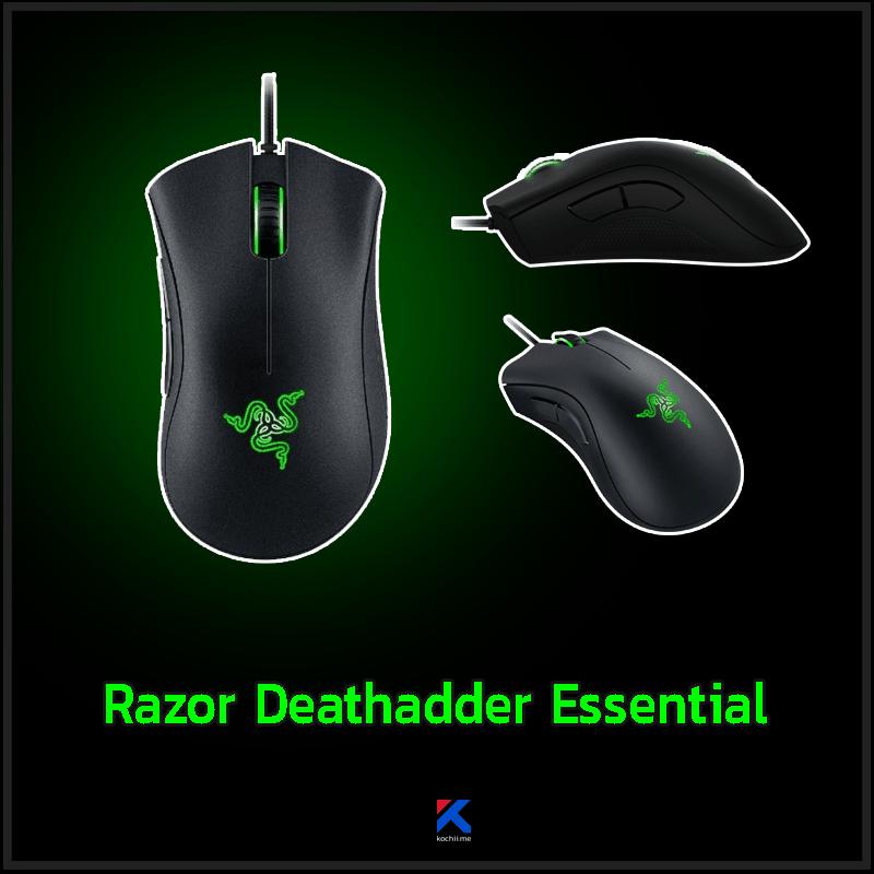 Razor Deathadder Essential
