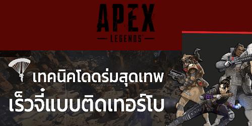 เทคนิคโดดร่ม Apex Legends