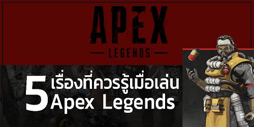 เทคนิค apex legends