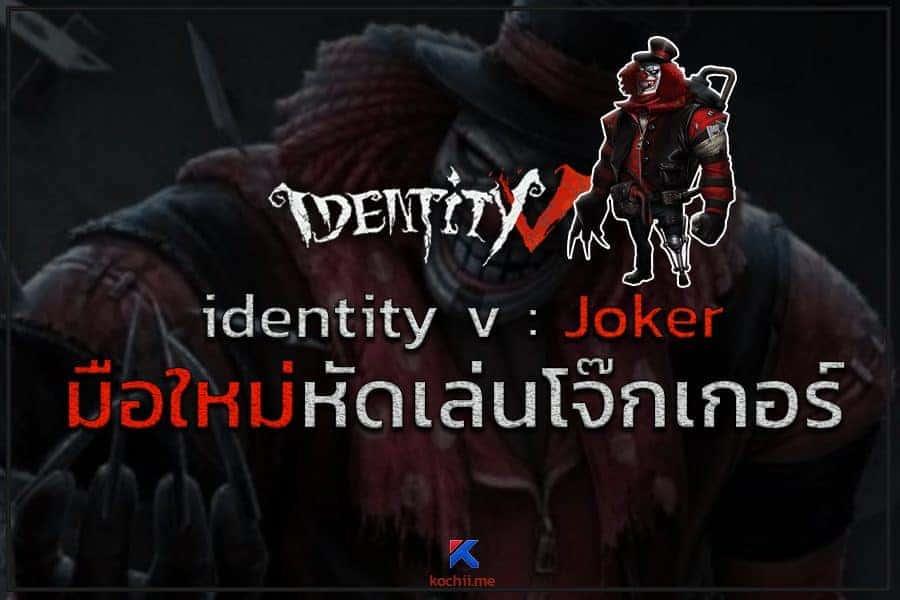 สอนเล่น Joker identity v