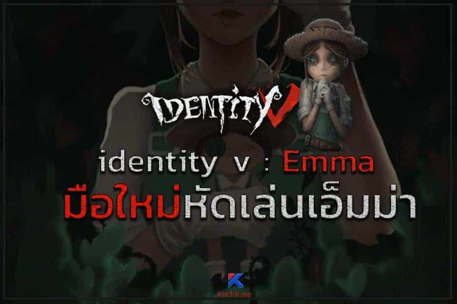 สอนเล่น Emma Identity V