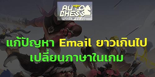 อีเมลล์ยาว-เปลี่ยนภาษา-autochess