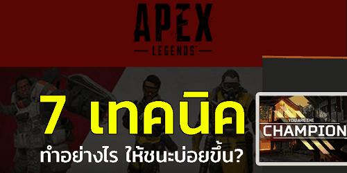 เทคนิคเล่นapex legends ชนะบ่อยขึ้น