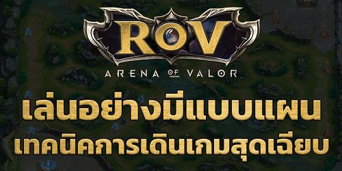 แผนการเดินเกม rov