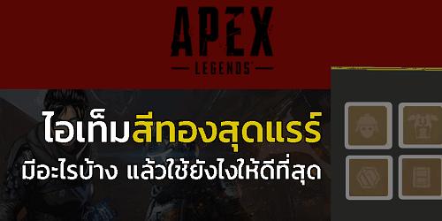 ไอเท็มสีทอง apex legends