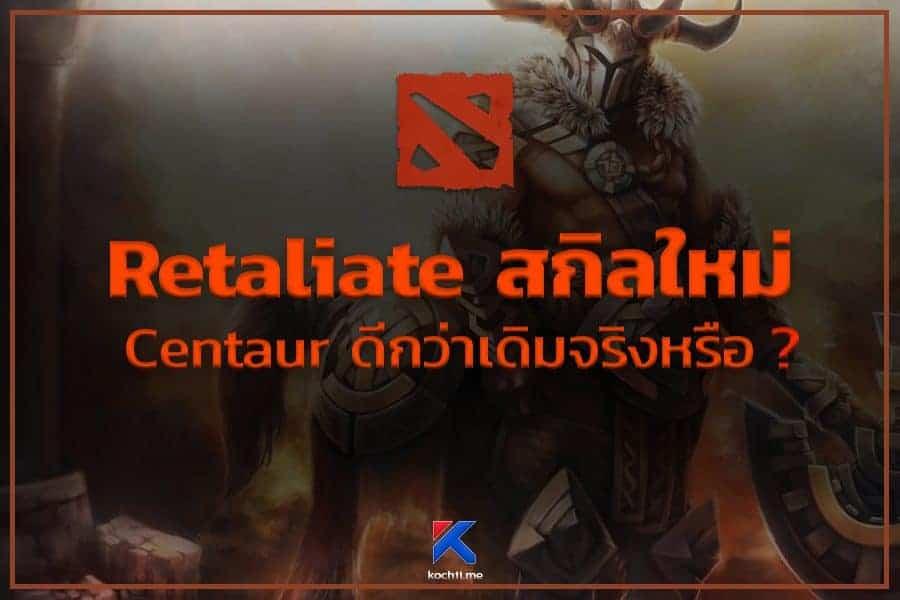 สกิล Retaliate ของเซนทอร์ดียังไง