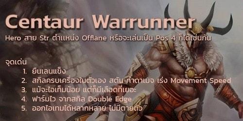 centaur warrunner เซนทอร์ dota2