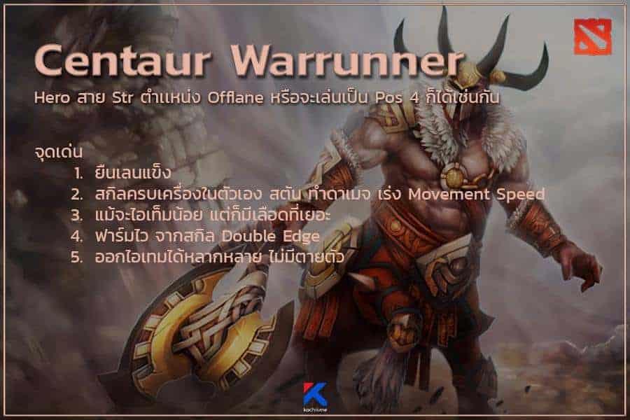 สอนเล่นเซนทอร์ Centaur Warrunner
