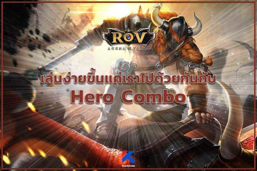 Hero Combo