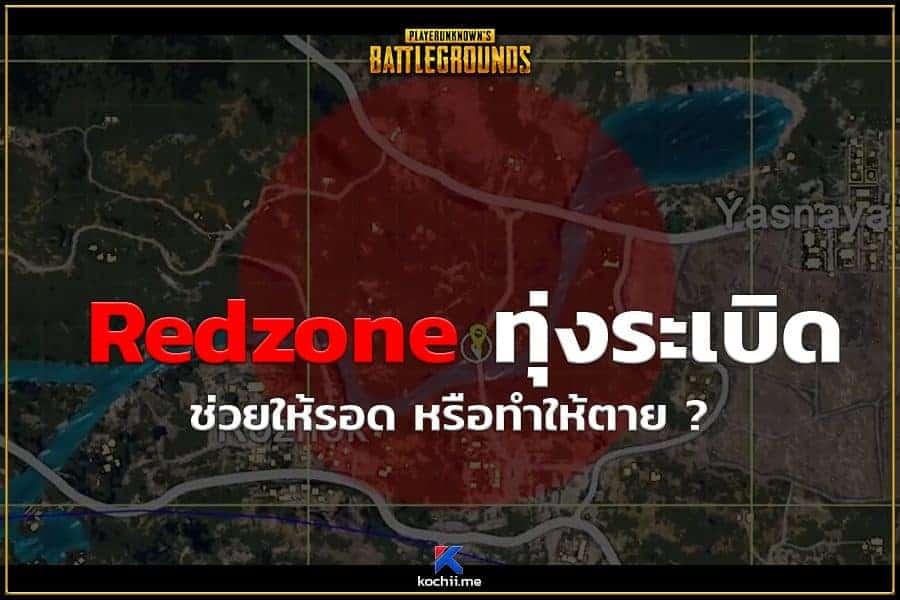 เทคนิคการเล่น Redzone pubg