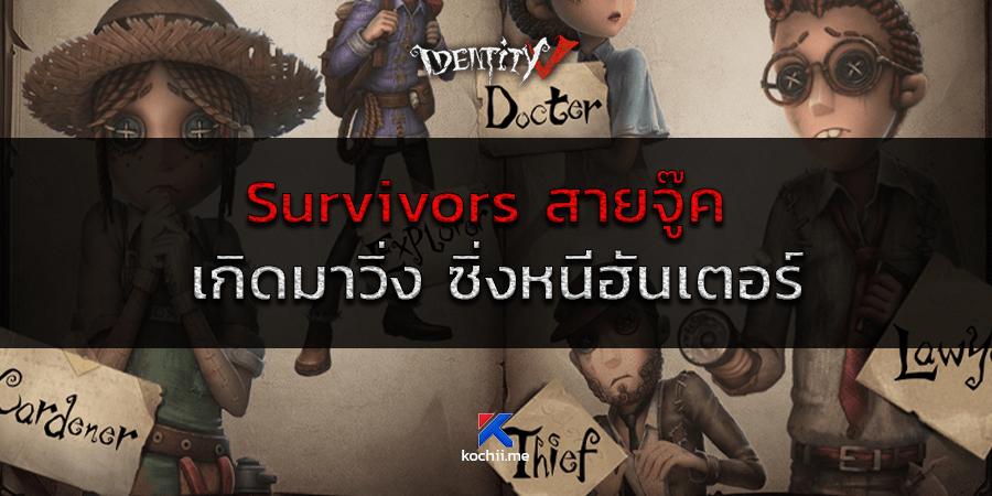Survivors สายจู๊ค
