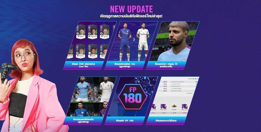 อัปเดต FIFA Online 4