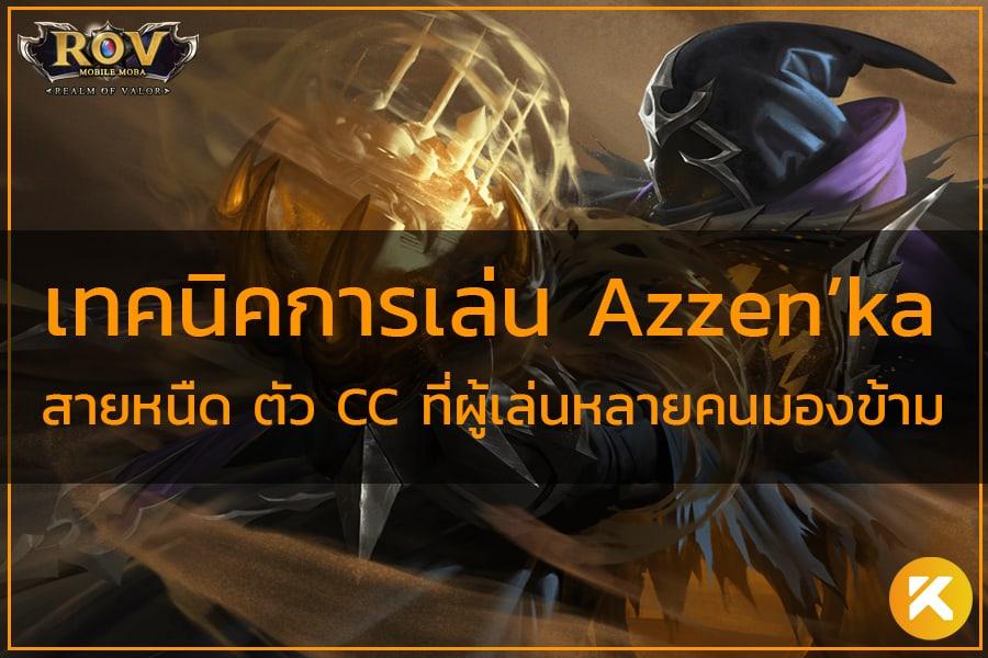 เทคนิคการเล่น Azzen'ka