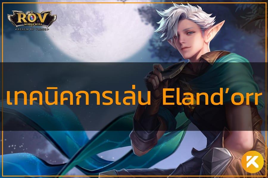 Guide เทคนิคการเล่น Eland'orr