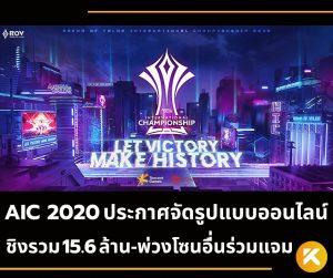 aic 2020