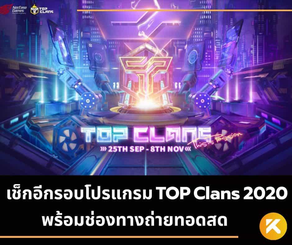 topclan 2020