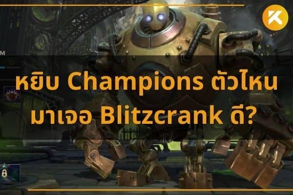 blitzcrank
