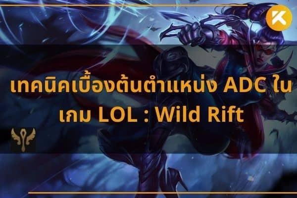 adc wild rift