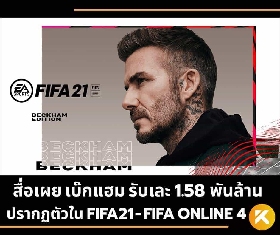 beckham fifa online 4