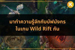 dragon buf wildrift