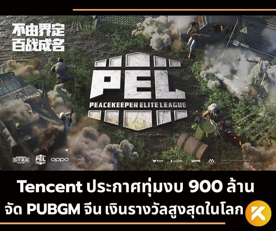 tencent pubgm