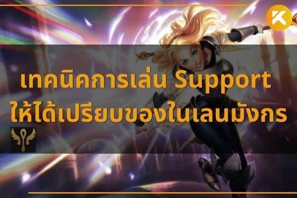 เทคนิค support wild rift