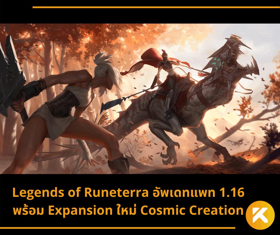 Cosmic Creation Legends of Runeterra