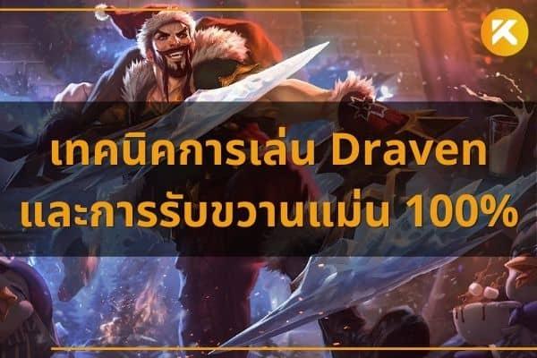 draven guide เทคนิค