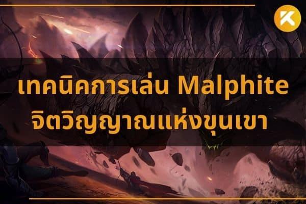 malphite guide เทคนิคการเล่น