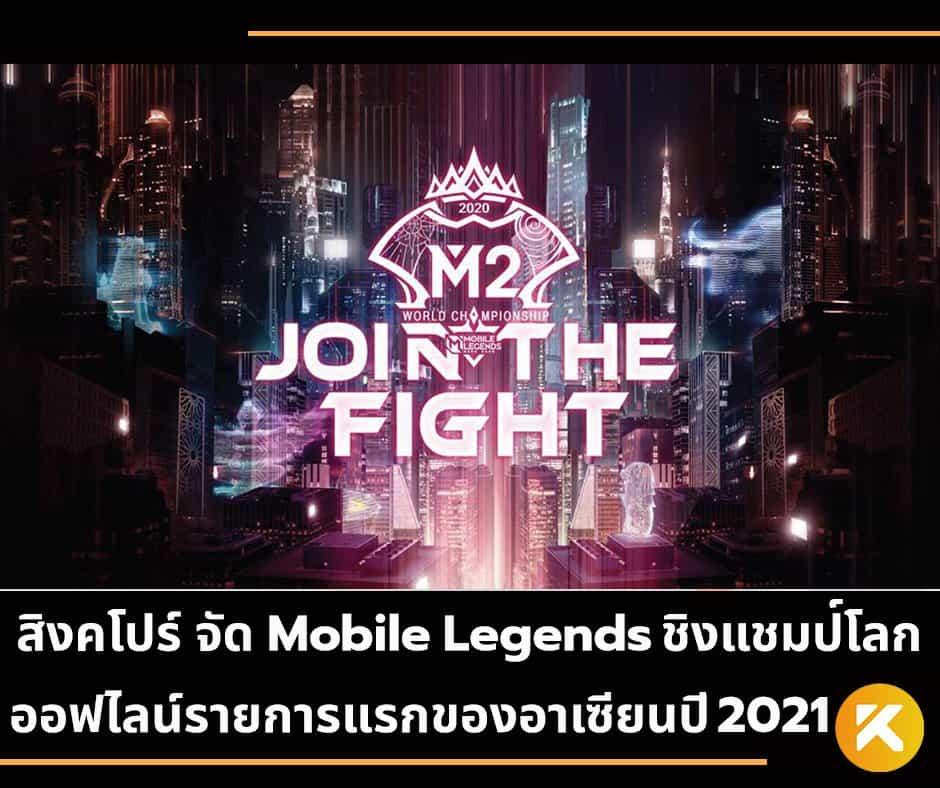 Moblie Legends ชิงแชมป์โลก 2021
