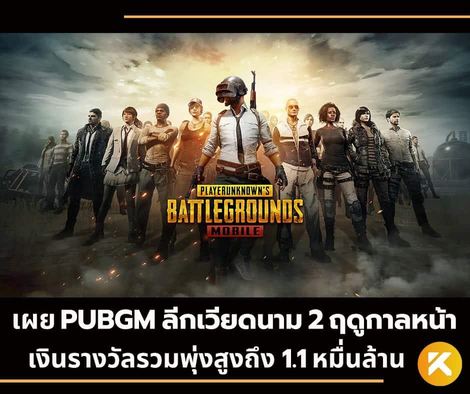 pubgm เวียดนาม