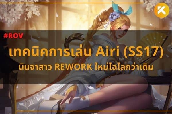 เทคนิคการเล่น Airi rov ss17