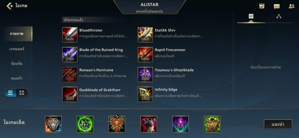 การออกไอเทมของ Alistar