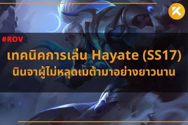 เทคนิคการเล่น hayate rov ss17
