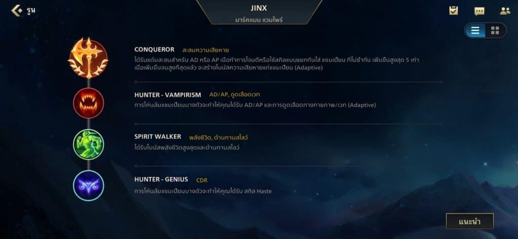 รูนของ Jinx