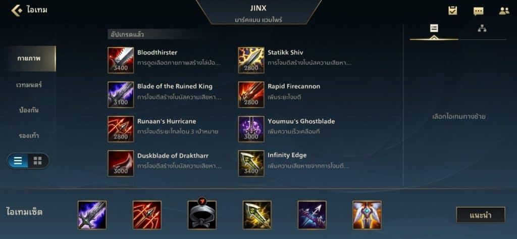 การออกไอเท็มของ Jinx
