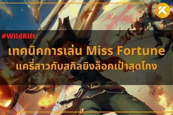 เทคนิคการเล่น Miss fortune