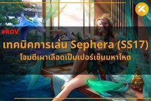 เทคนิคการเล่น sephera rov ss17