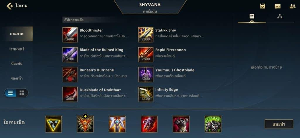 การออกไอเทมของ Shyvana