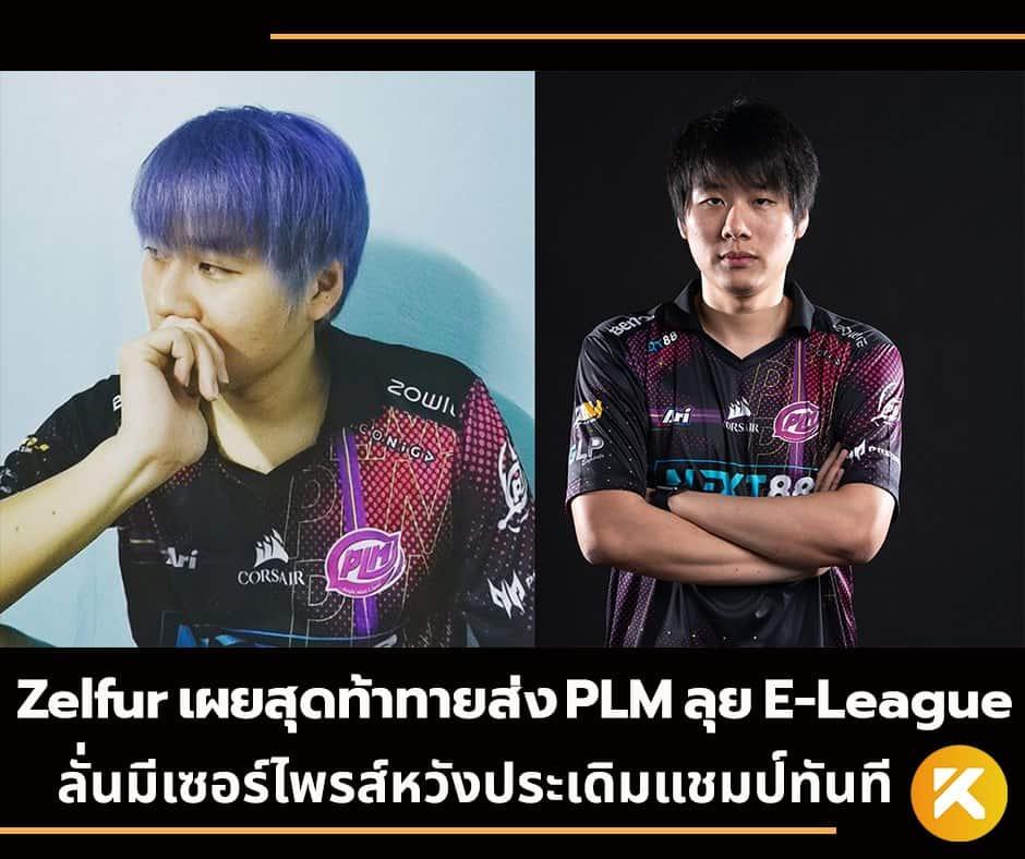 PLM ลุย E-League