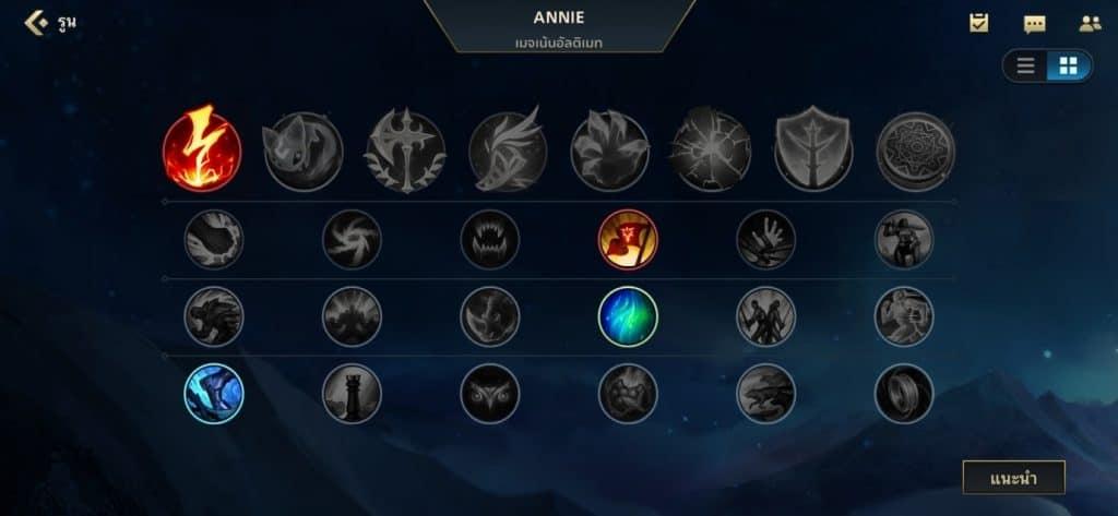 รูนของ Annie