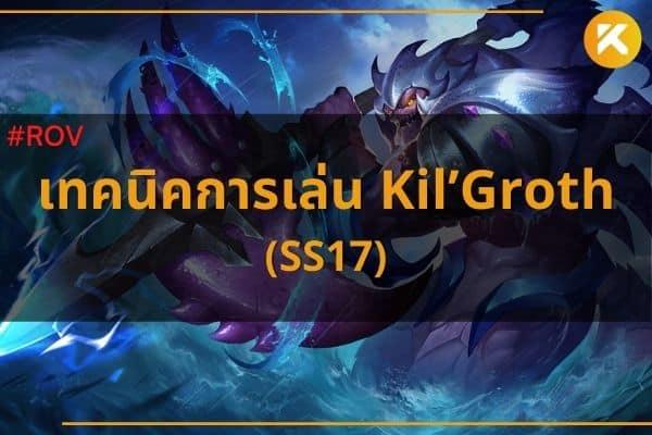 เทคนิคการเล่น kilgroth rov ss17