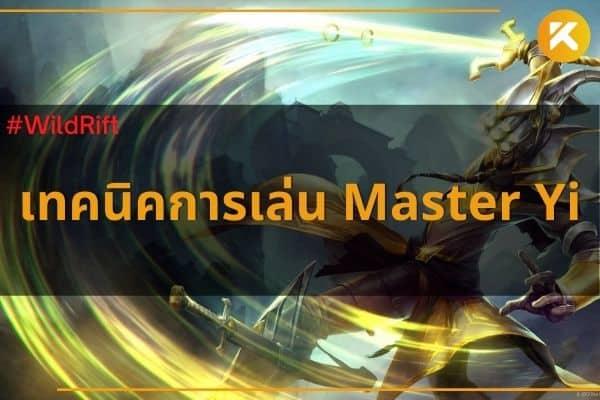 เทคนิคการเล่น master yi lol wild rift