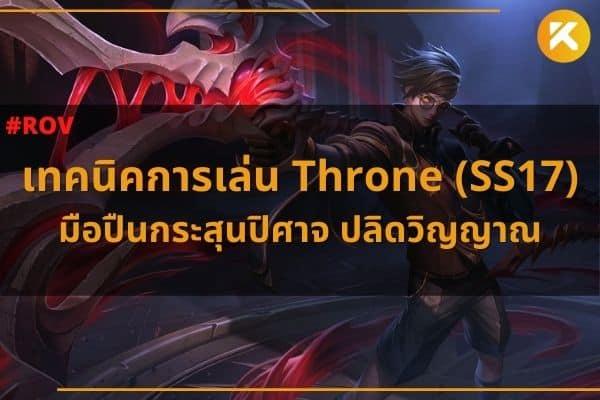 เทคนิคการเล่น throne rov ss17