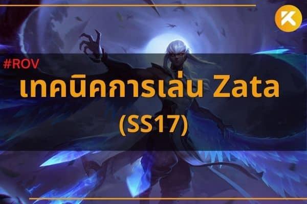 เทคนิคการเล่น Zata rov ss17