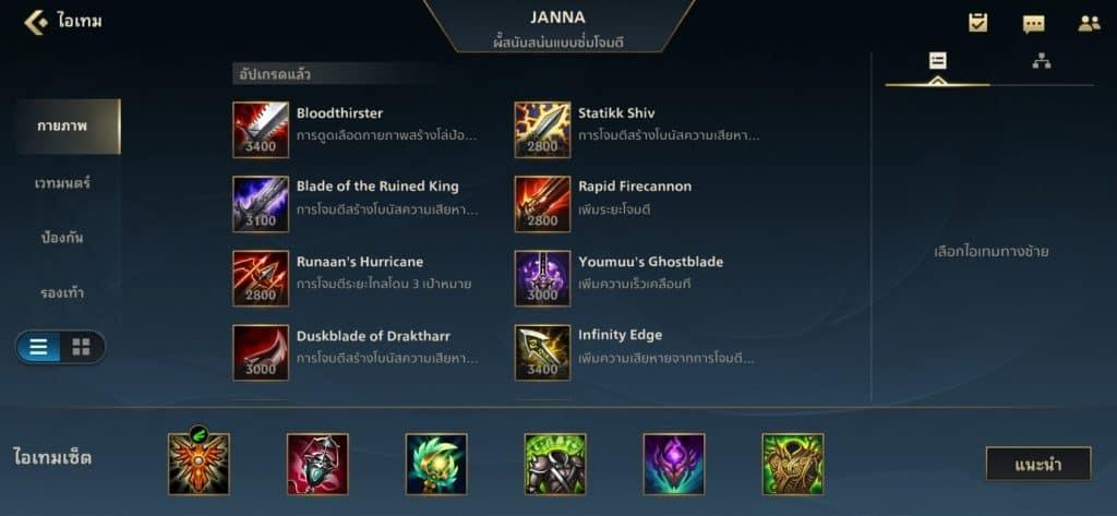 การออกไอเทมของ Janna