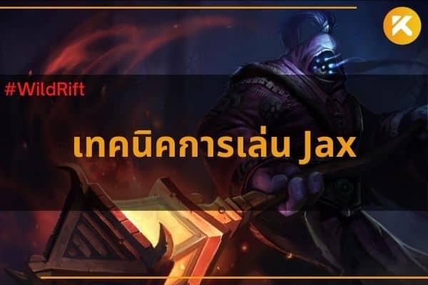 เทคนิคการเล่น jax