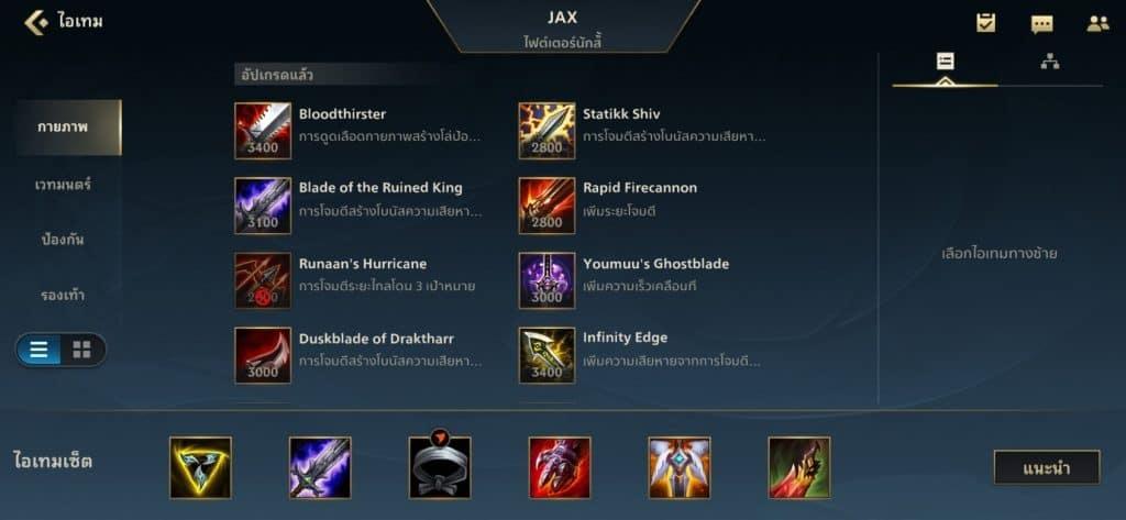 การออกไอเทมของ Jax